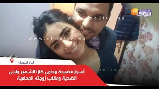 أسرار فضيحة محامي كازا الشهير وليلى الضحية ومقلب زوجته المحامية