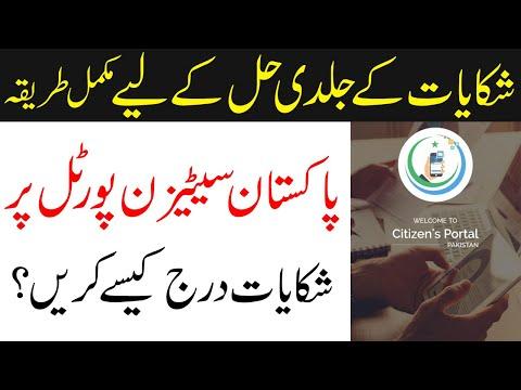 How to register complaint in pakistan citizen portal | pakistan citizen portal complaint