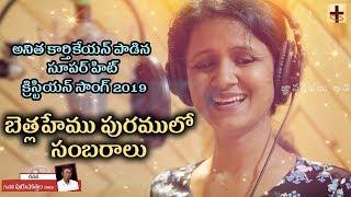 Bethlehem Puram Lo | New Telugu Christian Songs | Christmas Songs 2019 | Gnana Rekhalu
