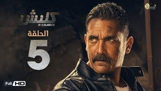 مسلسل كلبش - الحلقة 5 الخامسة - بطولة امير كرارة -  Kalabsh Series Episode 05