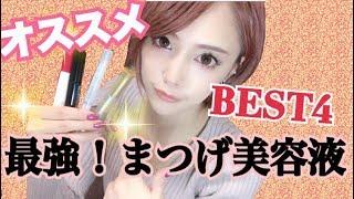 【最強】まつげ美容液ベスト4【リピ買い】 thumbnail