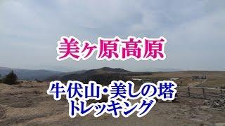美ヶ原高原トレッキング(牛伏山・美しの塔)