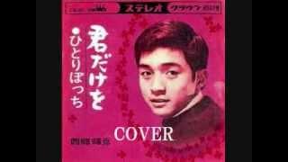 西郷輝彦さんのヒット曲19曲を歌いました。 ヒットメドレーⅠ~Ⅴに各曲...