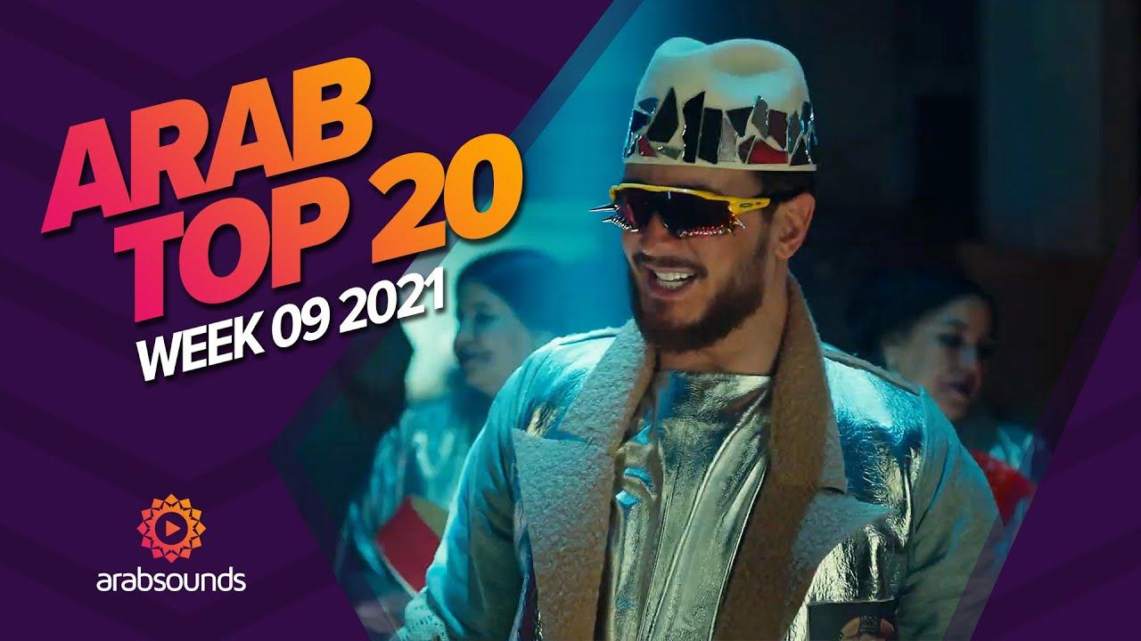 Top 20 Arabic Songs of Week 09, 2021 أفضل 20 أغنية عربية لهذا الأسبوع ????????