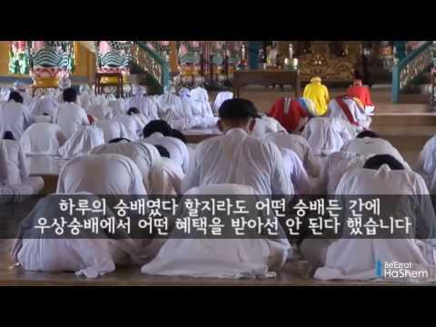 랍비 야론 레우벤의 토라에 담긴 하늘에서 온 지식: 지구는 둥글다 (3분) - Divine Knowledge In Torah: Earth is Round (3 Minutes)