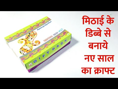 How To Make A New Year Gift Box 2019 | Best Out Of Waste Sweet Box | New Year Gif Box From Sweet Box