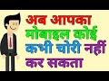 How to find your lost mobile phone || यह सेटिंग कर लीजिए आपका मोबाइल कभी चोरी नहीं होगा hindi