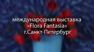 Международная выставка «Flora Fantasia».