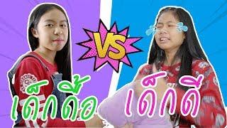 ละครสั้น เด็กดื้อ VS เด็กดี น้องวีว่า พี่วาวาว | Wow Sister Toy