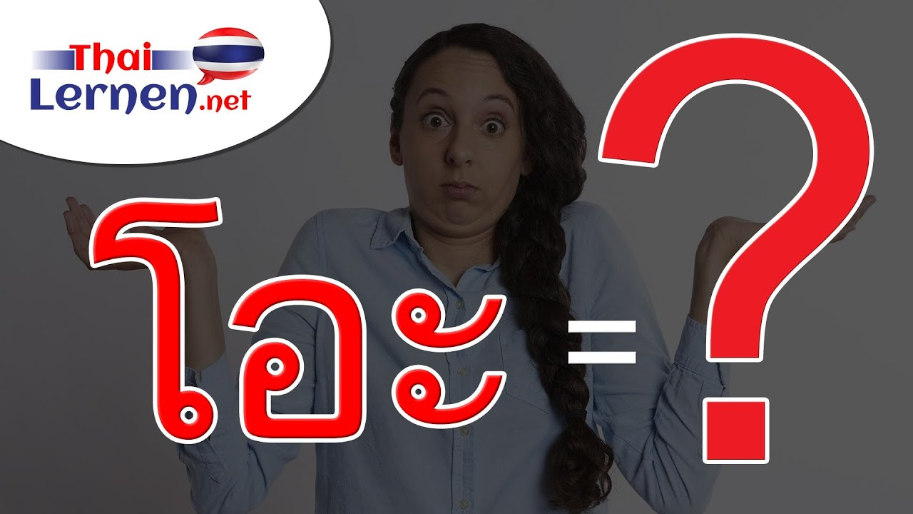 💡 Thai-Vokale lernen: โอะ & โอ - YouTube