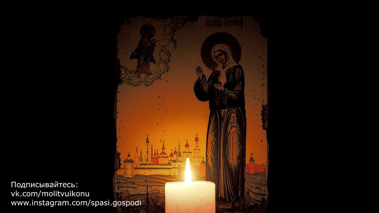 Молитва Матроне Московской о любви и замужестве