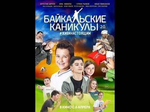 Байкальские Каникулы 2