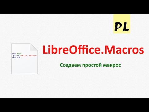 LibreOffice Macros. Урок 1 — Создание простого макроса и его запуск