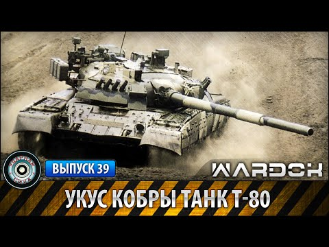 Ударная сила 39 - Укус кобры. Танк Т-80 / The bite of a cobra. Tank T-80