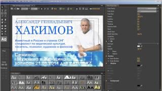 Монтаж видеозаписи лекции, Видеоурок № 5, Adobe Premiere Pro CS6, 28.02.2014