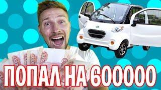 Купил Машину с Али, попал на 600000