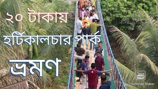 Horticulture Park|হর্টিকালচার পার্ক| Khagrachari|খাগড়াছড়ি |Bangladesh