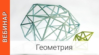 Особенности построения курса геометрии для 7-9 классов в УМК по математике