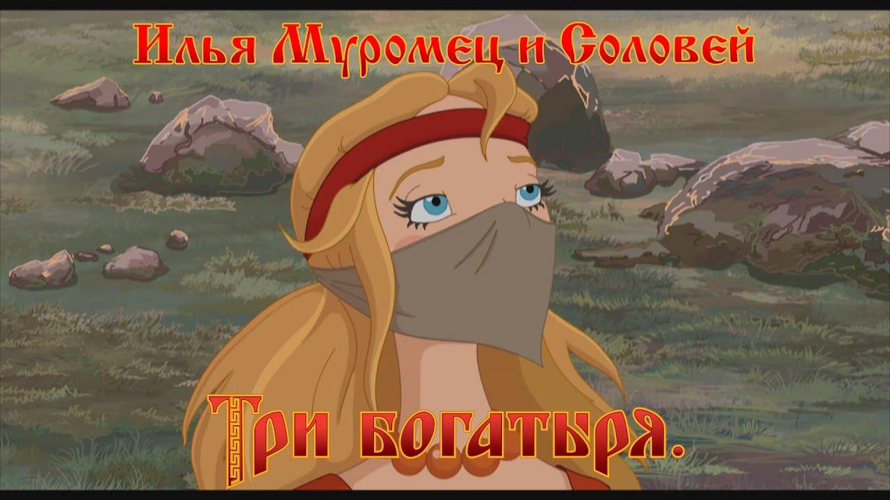Илья Муромец и Соловей Разбойник - Баба в хозяйстве пригодится (мультфильм)