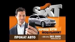 Прокат авто в SIXT. Аренда автомобилей в Украине(, 2012-03-29T10:05:05.000Z)