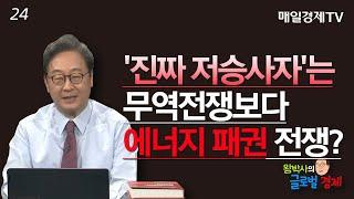 [왕박사의 글로벌 경제 #24] '진짜 저승사자'는 무…