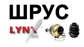 ШРУС наружный LYNX auto отзывы