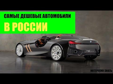 Топ самых дешевых машин в России в 2017 году