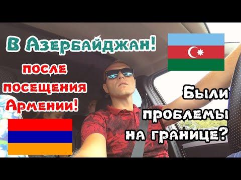 В Азербайджан после Армении. Какие нас ждали проблемы на границе? Сколько заплатили? Август 2019.