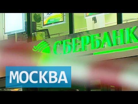 На севере Москвы ограблено отделение Сбербанка