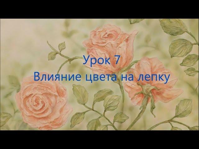 Влияние цвета на восприятие лепки и барельефа Барельеф и цвет | Наталья Боброва