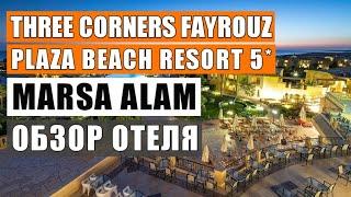 Египет 2021 обзор THREE CORNERS FAYROUZ PLAZA BEACH RESORT 5 отдых в Марса Аламе Marsa Mubarak