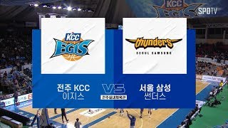 [KBL] 전주 KCC vs 서울 삼성 H/L (11.…