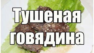 Смотреть видео как тушить мясо видео