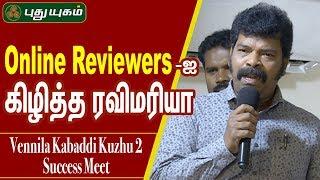 Online Reviewers ஐ வெளுத்து வாங்கிய ரவிமரியா Vennila Kabadi Kuzhu 2 success Meet