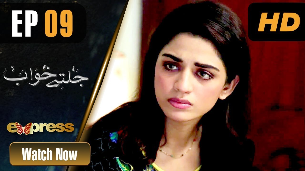 Jaltay Khwab - Episode 9 Express TV Nov 15