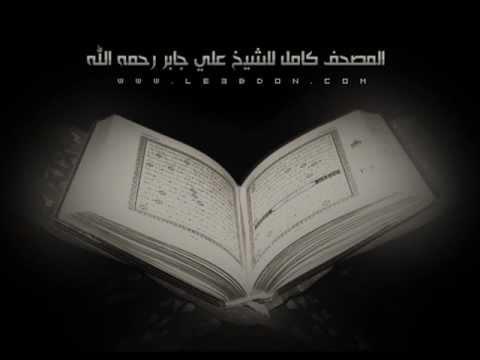 سورة التين علي جابر رحمه الله .. Surat Attin