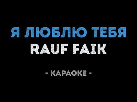 Rauf Faik - Я люблю тебя (Караоке)