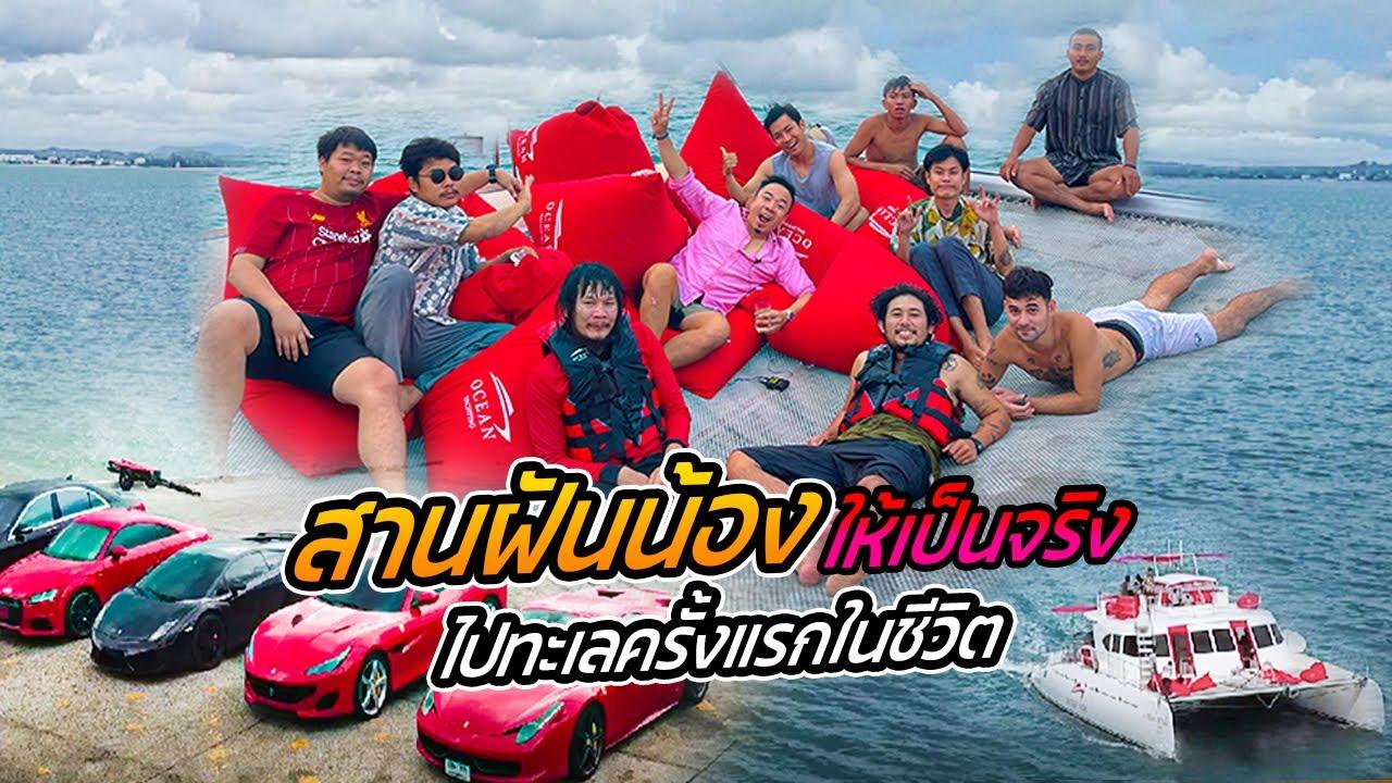 Download สานฝันแก๊งเซียนหรั่ง!.. พาไปทะเลครั้งแรกในชีวิต !!