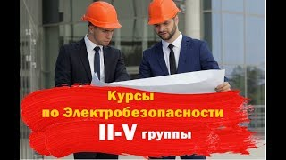 удостоверение по электробезопасности. 2-х дневные курсы