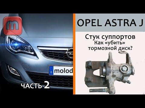 """Стучит суппорт? Как не """"убить"""" тормозной диск. Владельцам Opel обязательно к просмотру."""