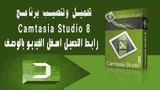 تحميل وتثبيت وتفعيل برنامج camtasia studio 8 وطريقة تصوير الشاشة وعمل المونتاج للفيديدو Full HD