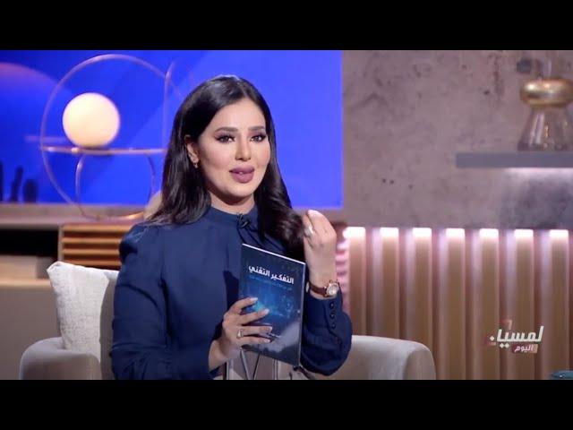 كتاب التفكير التقني - لمسيان - قناة الإمارات