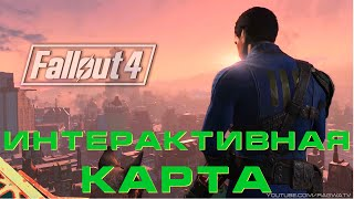 Interactive map Fallout 4 Интерактивная карта
