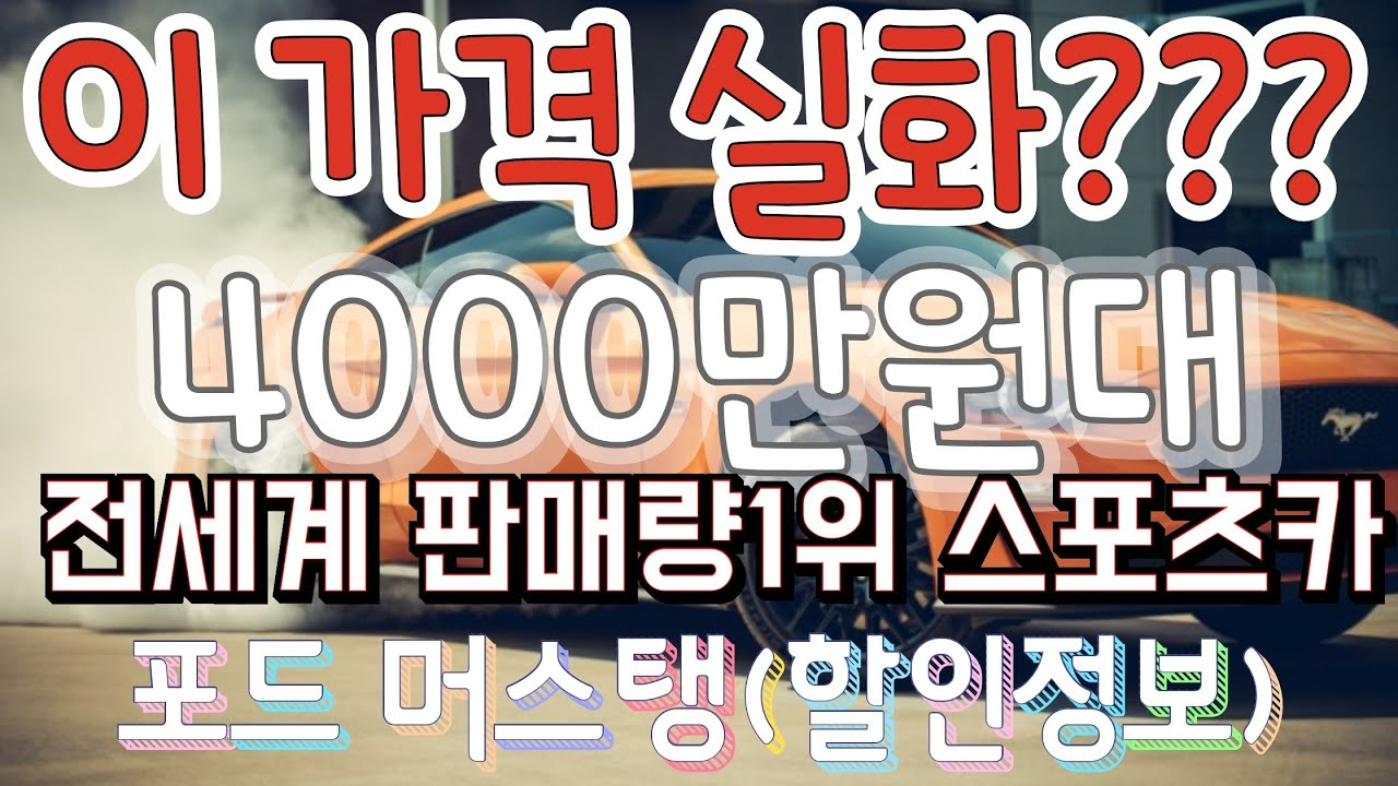 [선수킴TV] 2020 포드 머스탱(mustang) 할인정보(feat.코로나여파로 인한 물량수급논의)