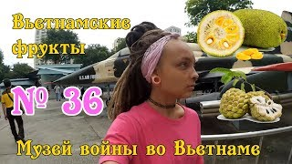 Vlog # 36 | ВЬЕТНАМСКИЕ ФРУКТЫ |  МУЗЕЙ ВОЙНЫ ВО ВЬЕТНАМЕ