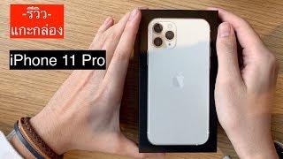 ริวิว แกะกล่อง iPhone 11 Pro รูปร่างคล้ายเดิม เพิ่มเติมคือกล้องเทพ