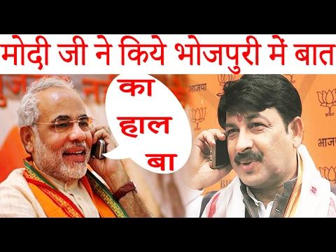 मोदी ने किये भोजपुरी में बात मनोज तिवारी से || Bhojpuri actor Manoj Tiwari are talking of Modi||