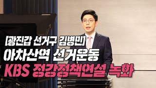 [광진갑 선거구 김병민] 아차산역 선거운동, KBS 정…