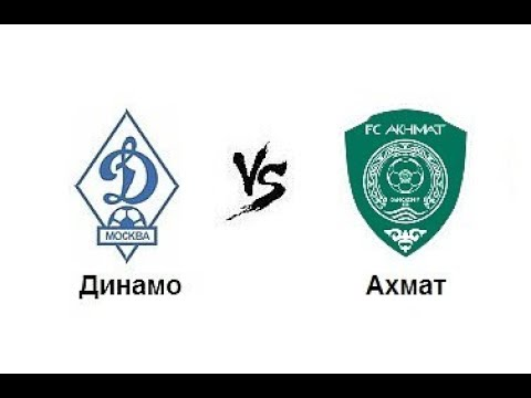 Футбол Динамо Москва - Ахмат 21.09.2020 смотреть онлайн