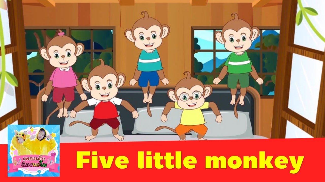 เพลงลิง 5 ตัว กระโดดบนเตียง ตกลงมา แม่โทรหาหมอ หมอห้ามกระโดด | Five Little Monkeys | เพลงภาษาอังกฤษ